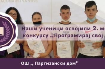 Наши-ученици-освојили-2.-место-на-конкурсу-Програмирај-свој-успех